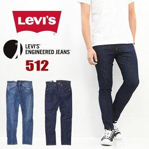 Levi's リーバイス エンジニアードジーンズ 512 スリムテーパー ストレッチデニム 立体裁断 Engineered Jeans メンズ 送料無料 74903