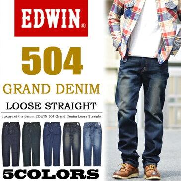 EDWIN エドウィン 503 GRAND DENIM 504 ルーズストレート 日本製 股上深め ジーンズ 定番 送料無料 ED504 【楽ギフ_包装】