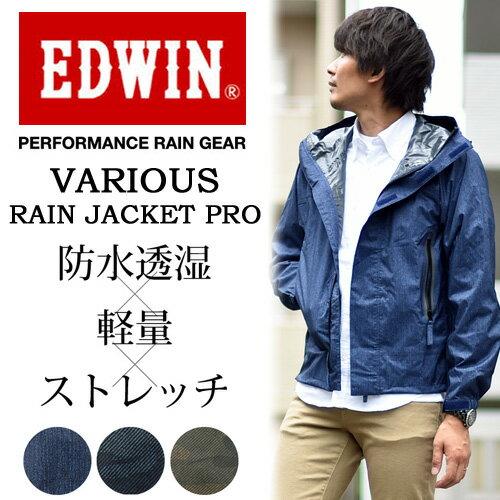 EDWIN エドウィン べリオスレインジャケットPRO レインウェア メンズ おしゃれ かっ...