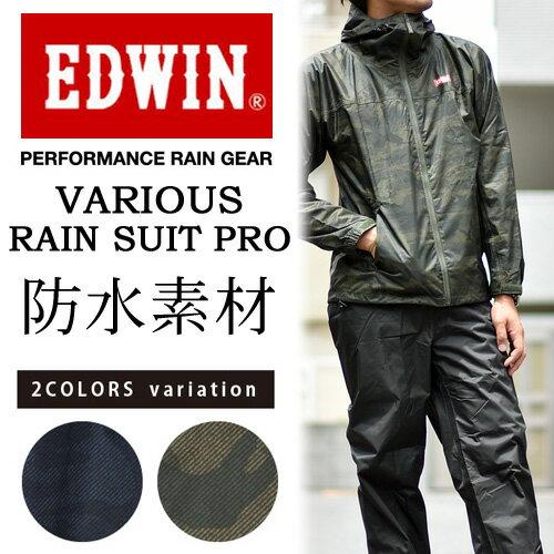 EDWIN エドウィン べリオスレインスーツPRO レインウェア メンズ おしゃれ かっこい...