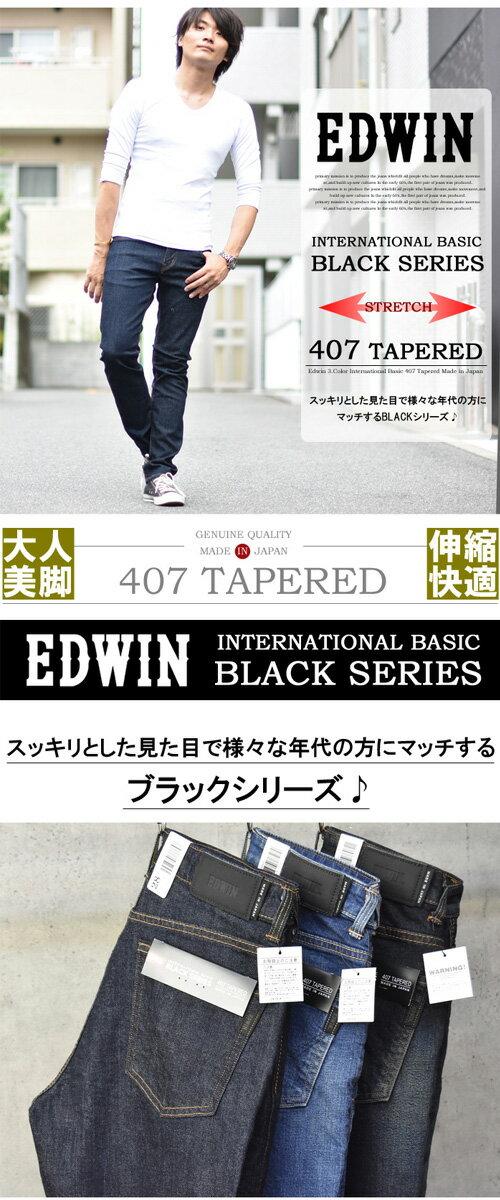 日本製 EDWIN パンツ Gパン 【送料無料】 ジーパン BLACKシリーズ テーパード ジーンズ 【楽ギフ_包装】 407 EB407 メンズ エドウィン インターナショナルベーシック ストレッチデニム 国産