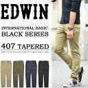 【送料無料】 EDWIN エドウィン インターナショナルベーシック BLACKシリーズ 407 テー...