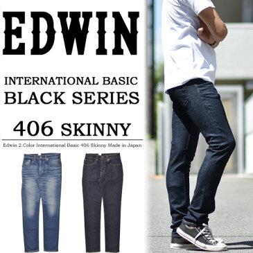【送料無料】 EDWIN エドウィン インターナショナルベーシック BLACKシリーズ 406 スキニー ストレッチデニム 日本製 国産 ジーンズ パンツ ジーパン Gパン メンズ 細め 細い EB406 【楽ギフ_包装】