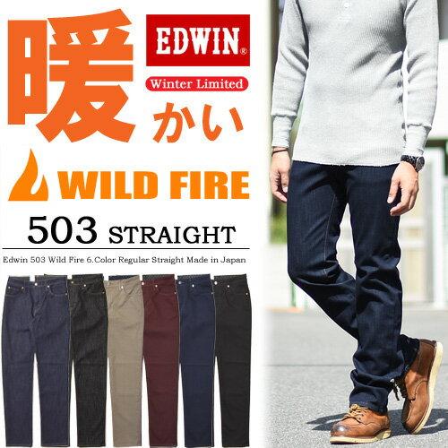 EDWIN エドウィン WILD FIRE 503 レギュラーストレート メンズ 秋冬用 ジーンズ 股上深め 日本製 ...