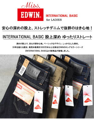 MissEDWINエドウィンレディースインターナショナルベーシック股上深めゆったりストレート日本製送料無料ME424【楽ギフ_包装】