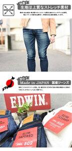 EDWINエドウィン503R502スリムテーパードストレッチデニムジーンズ日本製メンズ送料無料E502R【楽ギフ_包装】