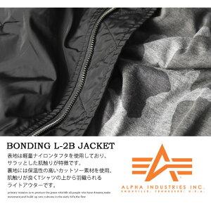 ALPHAINDUSTRIESアルファインダストリーズL-2BジャケットBONDINGライトアウターMA-1LIGHT無地メンズ送料無料TA1370