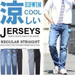EDWINエドウィンジャージーズクールレギュラーストレート日本製春夏用デニムジーンズ涼しいジーンズCOOLメンズ送料無料ER103C【楽ギフ_包装】