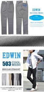 EDWINエドウィン503COOLドライメッシュレギュラーストレートデニムジーンズ夏素材日本製パンツメンズストレッチクール涼しいパンツ送料無料E53MFC【楽ギフ_包装】