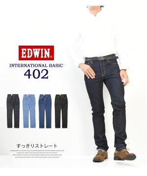 EDWINエドウィンインターナショナルベーシックすっきりストレート股上深め日本製デニムジーンズ送料無料EDWINE402【楽ギフ_包装】