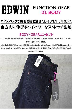 84fd812c930d ... EDWINエドウィンEDWINFUNCTIONGEARBODY-GEARスリムテーパードジーンズストレッチデニム立体裁断日本製メンズ送料 ...