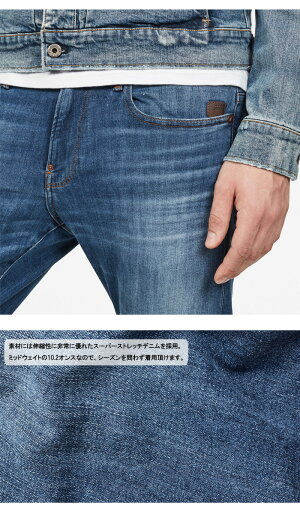 G-STARRAWジースターロウRevendSkinnyJeansジーンズデニムスリムスキニーパンツストレッチメンズ送料無料51010-8968-6028