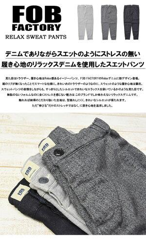 FOBFactoryエフオービーファクトリーリラックススウェットパンツアンクル丈日本製国産テーパードスウェットメンズF0403F0404送料無料