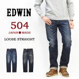 セール SALE EDWIN エドウィン 503R 504 ルーズストレート ストレッチデニム ジーンズ 日本製 メンズ 送料無料 E504R 【楽ギフ_包装】