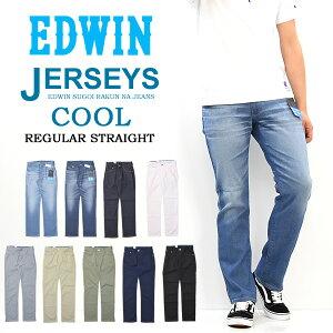 セール SALE EDWIN エドウィン ジャージーズ クール レギュラーストレート 春夏用 デニム ジーンズ ストレッチ 涼しいジーンズ COOL メンズ 送料無料 ER203C