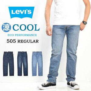 Levi's リーバイス 505 レギュラーストレート クール素材 COOL 春夏用 微弱ストレッチデニム ジーンズ 涼しい メンズ 涼しいパンツ 送料無料 00505