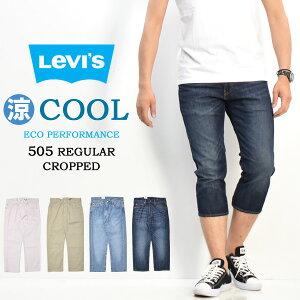 Levi's リーバイス COOL 505 レギュラーフィット クロップドパンツ クール素材 ストレッチ デニム ジーンズ 春夏用 涼しい メンズ 涼しいパンツ 7分丈 送料無料 28229
