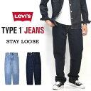 Levi's リーバイス TYPE 1 JEANS STAY LOOSE ルーズフィット ジーンズ デニム ストレッチ テーパード パンツ メンズ 送料無料 52592