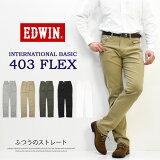 EDWIN エドウィン 403 FLEX やわらかストレッチ ふつうのストレート ストレッチパンツ 股上深め 日本製 ストレッチ カラーパンツ メンズ 送料無料 E403F