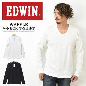 EDWIN エドウィン ワッフル素材 長袖 Tシャツ Vネック 無地 ロンT 長T カットソー ブイネック 無地T インナー メンズ サーマル素材 長袖Tシャツ ET5952