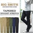 【送料無料】BIG SMITH(ビッグスミス) 5ポケット テーパードパンツ ストレッチ素材 日本製 メンズ BSM-139 【楽ギフ_包装】