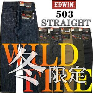 【5%OFF・送料無料】 EDWIN(エドウィン)冬限定・風をさえぎり暖かく心地よい!!503 WILD FIRE ...