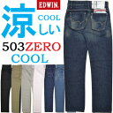 涼しい、サラサラ、気持ちいい。夏のジーンズ♪♪【5%OFF・送料無料】 EDWIN(エドウィン) 503Z...
