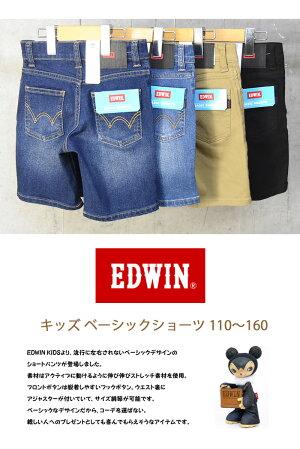 EDWINエドウィンキッズベーシックショーツ110cm〜160cmショートパンツストレッチジーンズデニム子供服男の子女の子ハーフパンツESB03