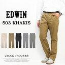 【送料無料】EDWIN(エドウィン) 503 KHAKIS ツータック トラウザーパンツ チノパンツ...