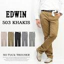 【送料無料】EDWIN(エドウィン) 503 KHAKIS ノータック トラウザーパンツ チノパンツ...