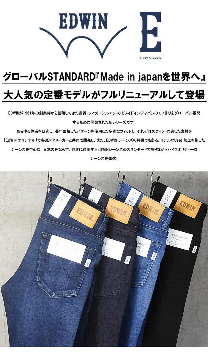 31%OFFセールSALEEDWINエドウィンE-STANDARDスキニーデニムジーンズストレッチ日本製スリムタイトパンツメンズ定番送料無料ESD22