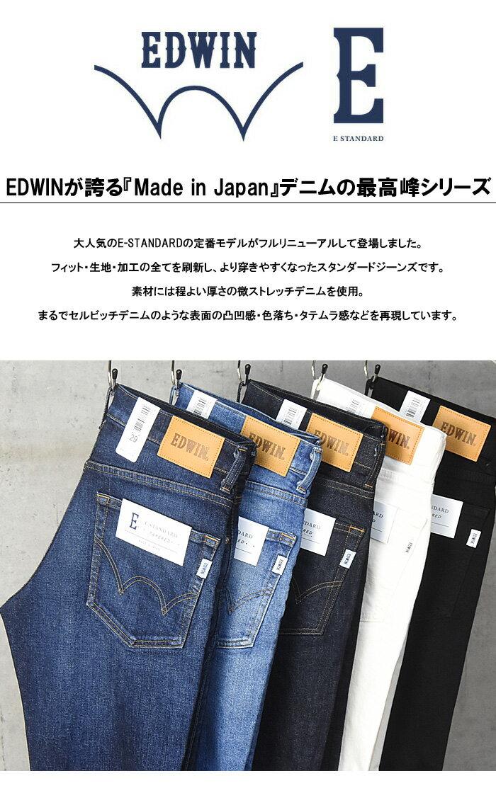 31%OFFセールSALEEDWINエドウィンE-STANDARDテーパードデニムジーンズストレッチ日本製パンツメンズ定番送料無料ESD32