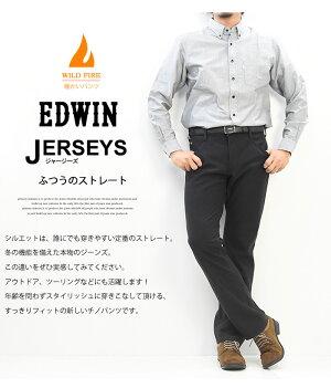 EDWINエドウィンWILDFIREジャージーズレギュラーストレートストレッチ秋冬用メンズデニムジーンズ防風暖かいジーンズアウトドアキャンプ送料無料ER13WF