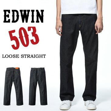 EDWIN エドウィン 503 ルーズストレート ストレッチ 股上深め 日本製 ジーンズ デニム パンツ 定番 メンズ 送料無料 EDWIN E50304-100