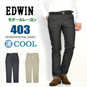 28%OFF セール SALE EDWIN エドウィン 403 COOL モダールレーヨン すっきりストレート 春夏用 クール 涼しいパンツ E403MR