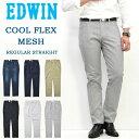 SALE セール EDWIN エドウィン COOL FLEX ドライメッシュ レギュラーストレート デニム ジーンズ 日本製 メンズ 春 夏 涼しいジーンズ 涼しいパンツ クール素材 ストレッチ クールフレックス 送料無料 EC03・・・