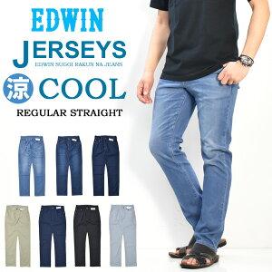 EDWIN エドウィン ジャージーズ クール レギュラーストレート 春夏用 日本製 デニム ジーンズ ストレッチ 涼しいジーンズ COOL メンズ 送料無料 JMH03C