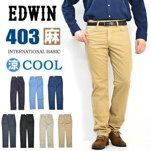 EDWIN エドウィン 403 COOL 麻ブレンド ふつうのストレート 日本製 ストレッチ 股上深め クール デニム メンズ ジーンズ 涼しいパンツ 送料無料 E403CA