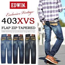 【5%OFF・送料無料】EDWIN(エドウィン)403XVSフラップ・ジップレギュラーテーパードデニムジーンズ483XVS-126