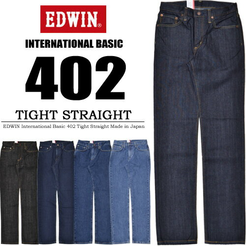 EDWIN(エドウィン) インターナショナルベーシック 細めのストレート 股上深め 日本製 ...