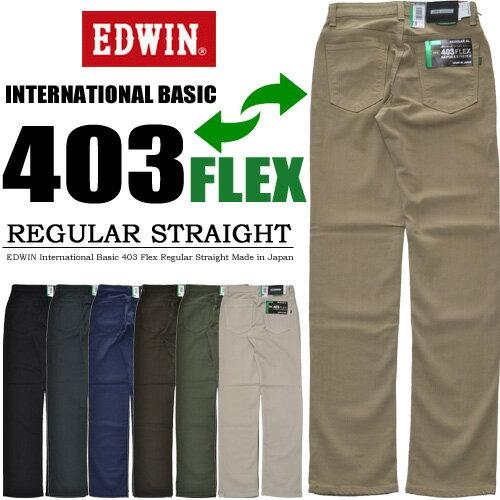EDWIN(エドウィン) ソフトフレックス S403 ふつうのストレート ストレッチパンツ 股...
