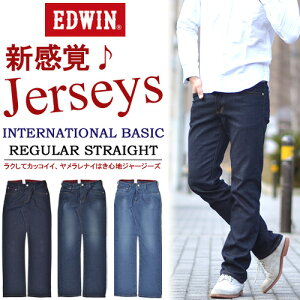【送料無料】 EDWIN(エドウィン) ジャージーズ×INTERNATIONAL BASIC レギュラーストレート スゴーイらく。ラクしてカッコイイ、ヤメラレナイはき心地♪ 股上深め 日本製 メンズ ER003 【楽ギフ_包装】