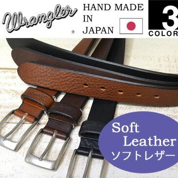 Wrangler(ラングラー) ソフトレザーベルト(幅35mm) イタリアンレザー 本革 日本製 メンズ WR3072 【楽ギフ_包装】