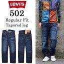 癖が無く穿きやすい人気のシルエット【送料無料】Levi's(リーバイス) 502 レギュラーフィット ...
