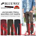 【52%OFF・送料無料】 BLUE WAY(ブルーウェイ) ジャガードツイル ブーティカットパンツ SALE(セール) 半額以下 M1475 アウトレット