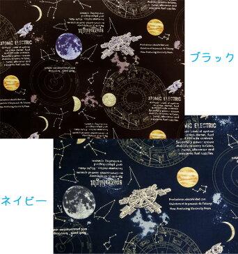 【オックス生地】宇宙旅行〜space flight〜【生地 入園入学 コットンプリント 宇宙柄 星座 月 惑星】