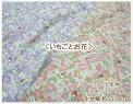【ブロード生地】●『いちご小花』●【生地コットンプリントワンピーススカートお洋服袋小物チュニックウェアお花花小花定番いちごイチゴストロベリー】