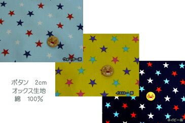 Star colorful【スター・カラフル】☆綿100%オックス生地【生地 入園入学 通園通学 男の子 女の子 星柄プリント】
