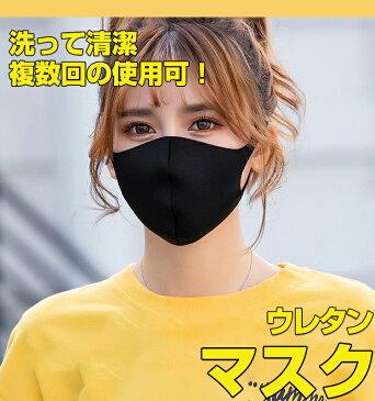 【千葉発送】 マスク 在庫あり 洗えるマスク 3枚セット ウレタン 軽量 立体形状 耳裏軽減 男女兼用 大人用 子供 サイズ あす楽 ネコポス ますく マスク 洗える