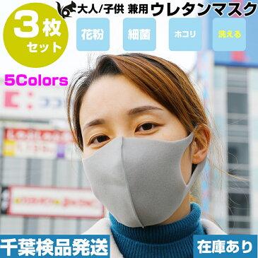 マスク 在庫あり 【千葉発送】 洗えるマスク 3枚セット ウレタン 軽量 立体形状 耳裏軽減 男女兼用 大人用 子供 サイズ あす楽 ネコポス ますく マスク 洗える